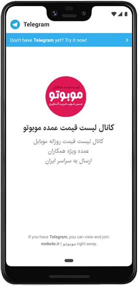 hamkar channel لیست قیمت عمده موبایل