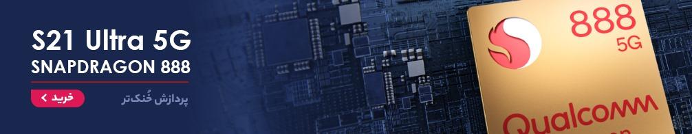 s21ultra SNAP مقایسه S21 Ultra با پردازندههای SnapDragon 888 و Exynos 2100
